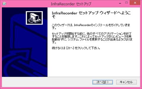 SnapCrab_InfraRecorder セットアップ_2015-8-9_17-42-32_No-00