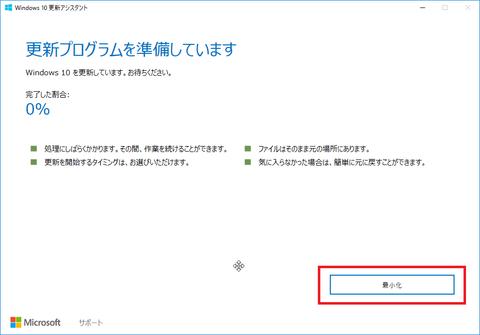 SnapCrab_Windows 10 更新アシスタント_2017-4-6_14-58-58_No-00