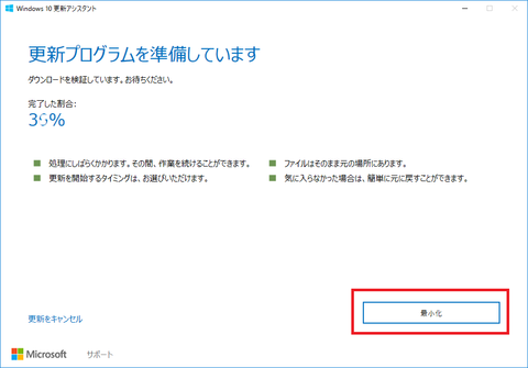 SnapCrab_Windows 10 更新アシスタント_2017-4-6_14-58-22_No-00