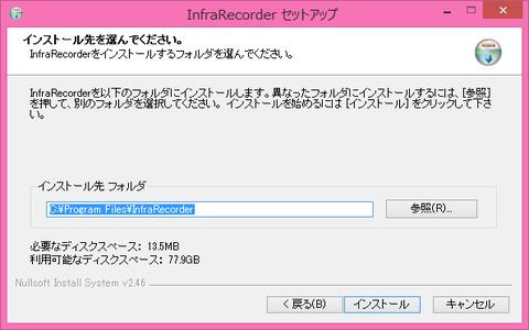 SnapCrab_InfraRecorder セットアップ _2015-8-9_17-42-42_No-00