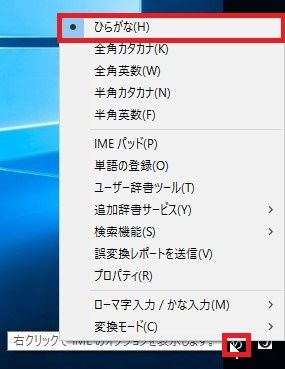[パソコン]日本語が打てない!?時の対処法