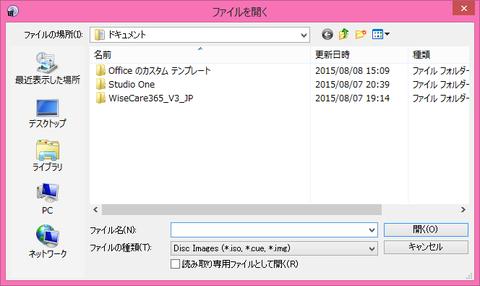 SnapCrab_ファイルを開く_2015-8-9_17-44-26_No-00