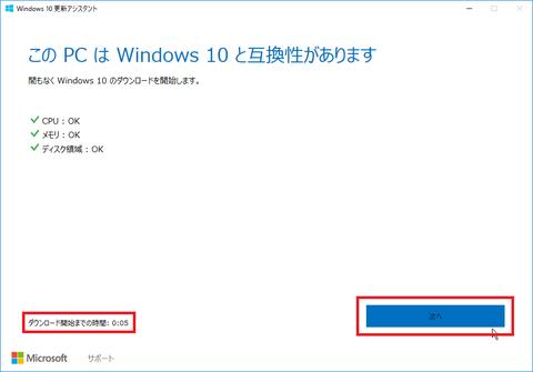 SnapCrab_Windows 10 更新アシスタント_2017-4-6_14-22-41_No-00