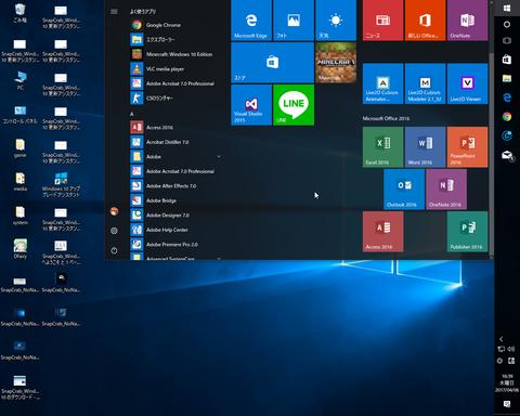 [パソコン]Windows10 Creators Update その更新内容は?