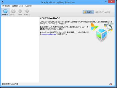 Virtual Box を使って仮想環境でOSを動作させる