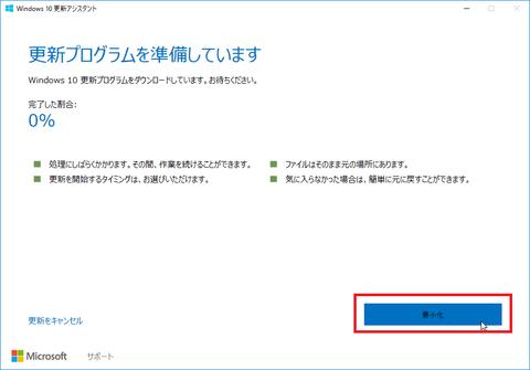 SnapCrab_Windows 10 更新アシスタント_2017-4-6_14-22-54_No-00