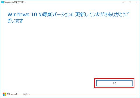 SnapCrab_Windows 10 更新アシスタント_2017-4-6_16-34-18_No-00