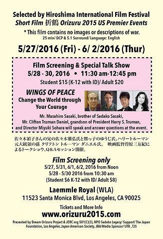 折り鶴映画イベント