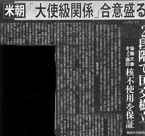 北朝鮮新聞