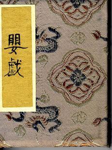 中国絵本表紙