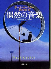 偶然の音楽ポール・オースター