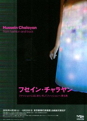husseinchalayan_ffab30001