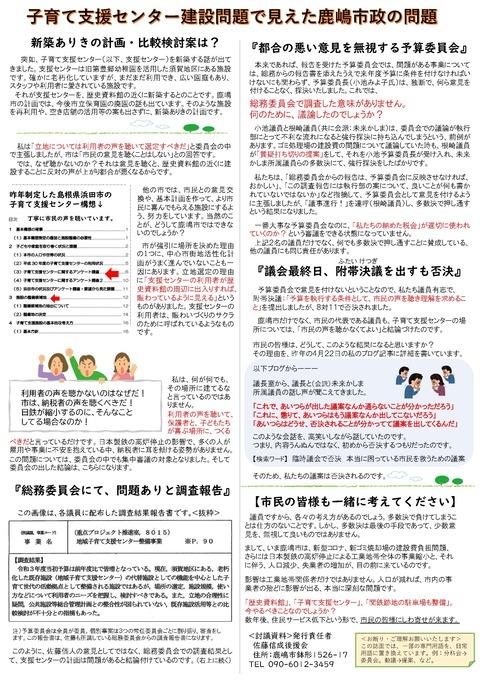 202103会報誌_裏PDF