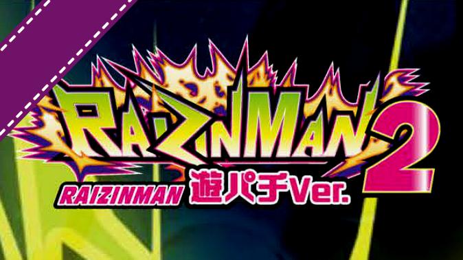 ライジンマン2 甘デジ