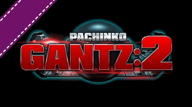 ガンツ2 パチンコ新台
