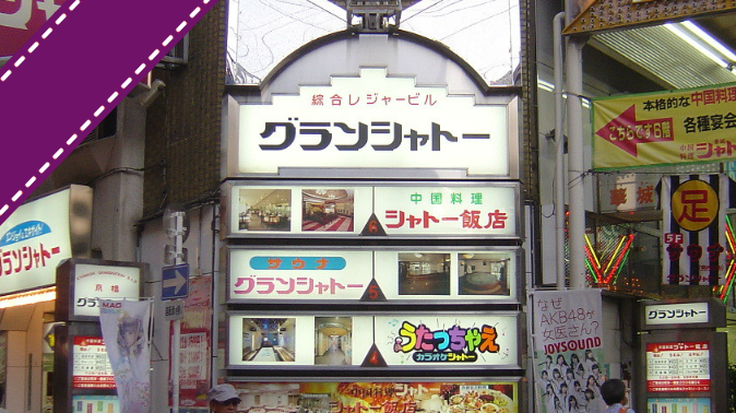 グランシャトー京橋