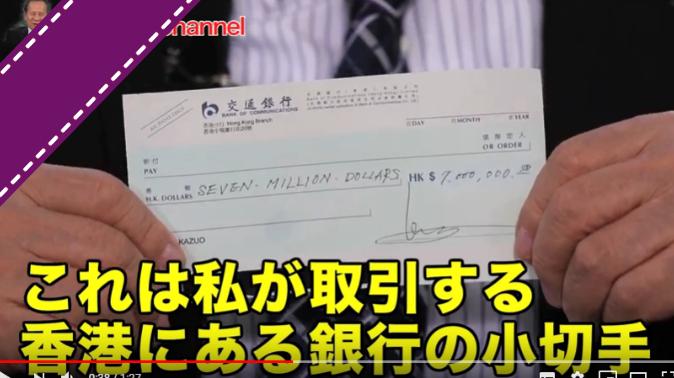 岡田和生 1億円