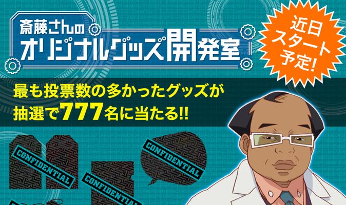 タイバニ スロット 斎藤 オリジナルグッズ