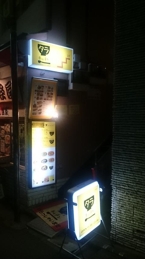 ショコタンも来店 『タラ キッチン』を訪問 東中野