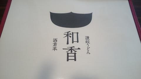 女優と同じ名前のお店 『讃岐うどん 和香』へ訪問 新井