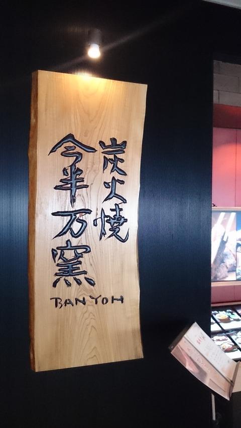 新宿で『炭火焼 今半万窯』へ訪問