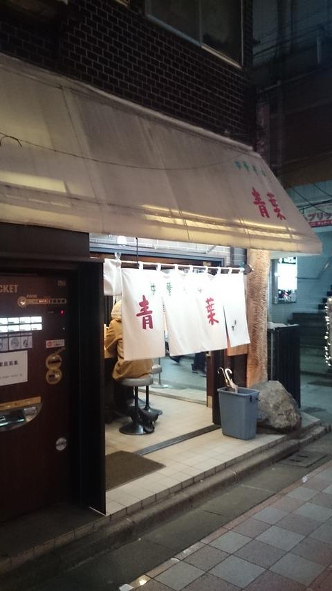 元祖日本一のラーメン屋 中華そば青葉へ訪問 中野