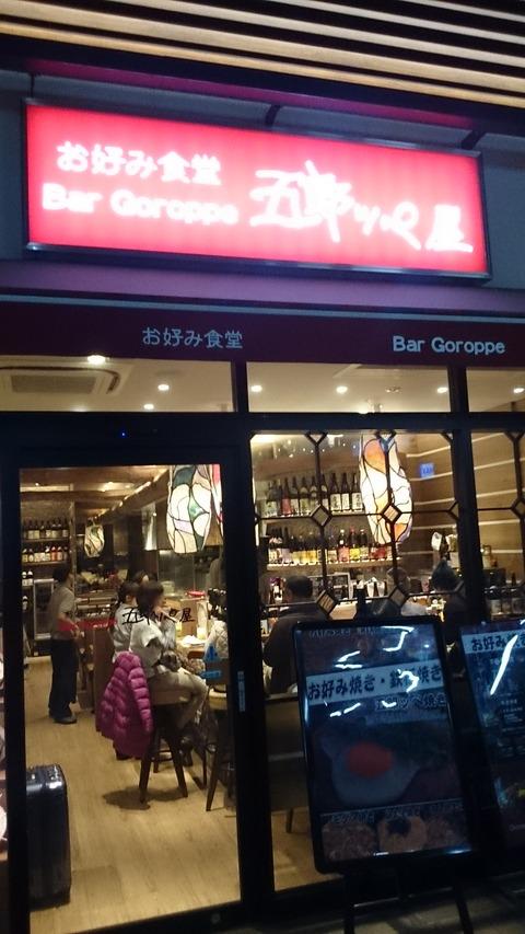 お好み焼きの匂いに誘われて 『五郎っぺ屋』を訪問 新大阪
