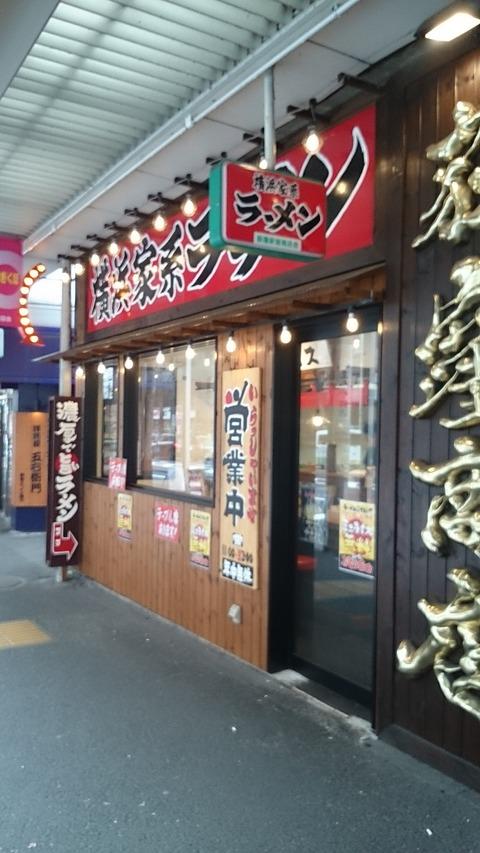 元気が良いラーメン屋 横浜家系ラーメン荻窪商店へ訪問 荻窪