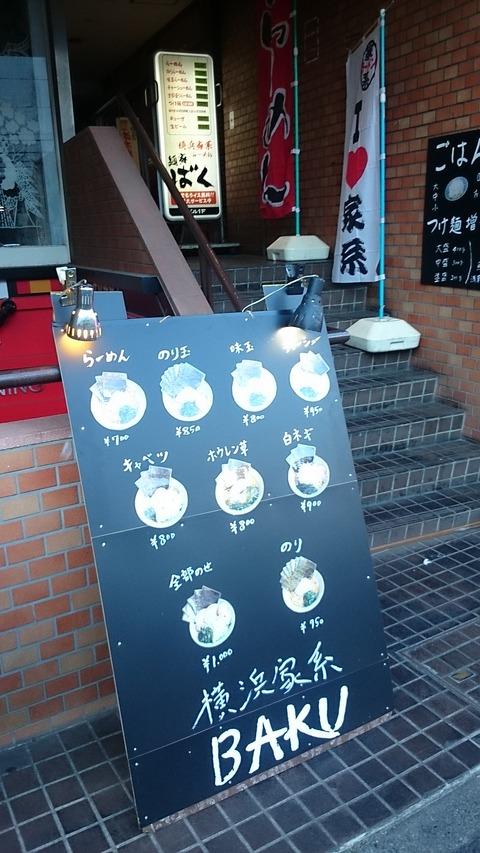 東中野で横浜家系ラーメン ばく(BAKU)
