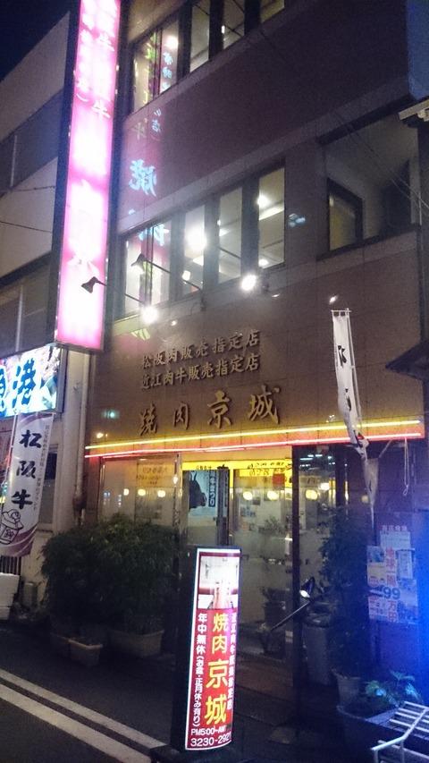 近江牛・松坂牛専門店の『京城』へ訪問  水道橋