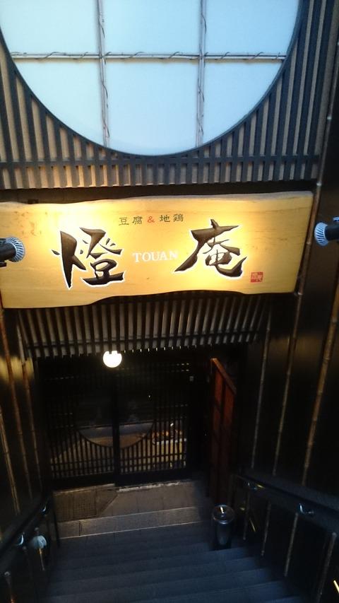 居酒屋でランチ 燈庵(とうあん)へ訪問 吉祥寺店