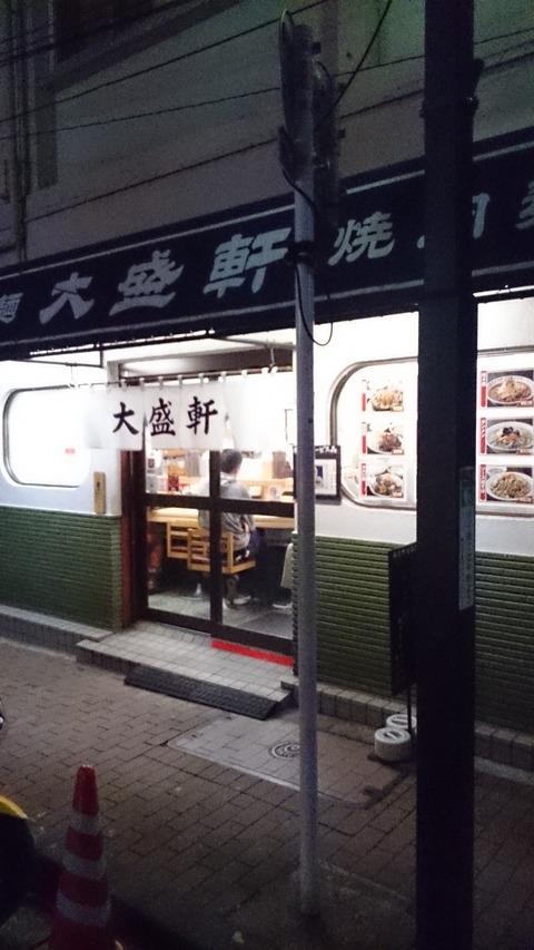 夕食で『大盛軒』へ訪問 東中野