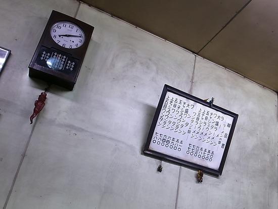 福寿@笹塚のメニュー