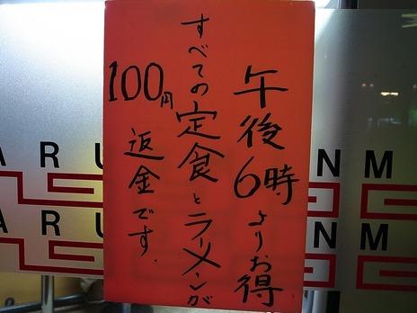 午後6時以降100円引き