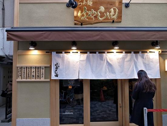 新宿三丁目らぁ麺はやし田
