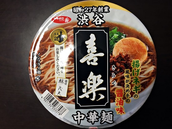 渋谷喜楽中華麺