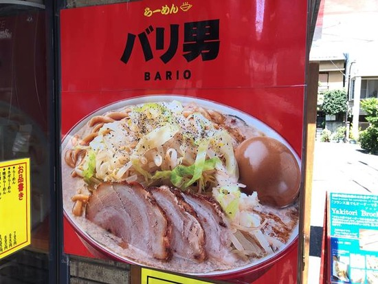 神楽坂の二郎系