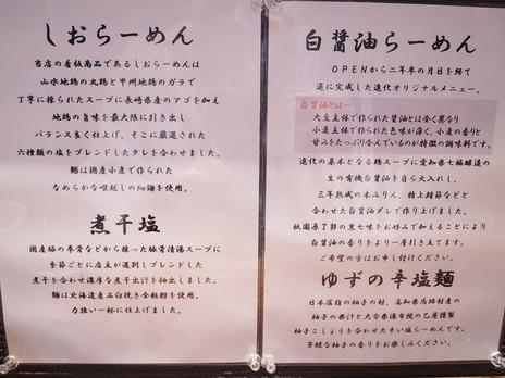 町田汁場しおらーめん進化メニューの説明