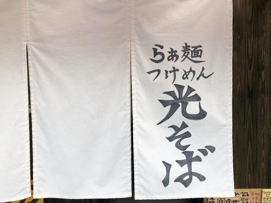瑞江で食べられる二郎系ラーメン!光そばの「光二郎」