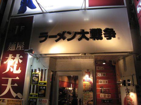 つけめん乱世(渋谷)外観1