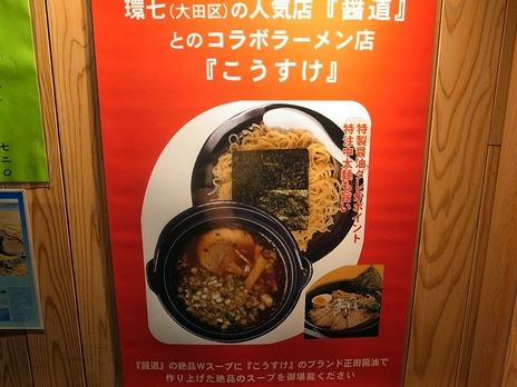 大田区醤道とのコラボラーメン店