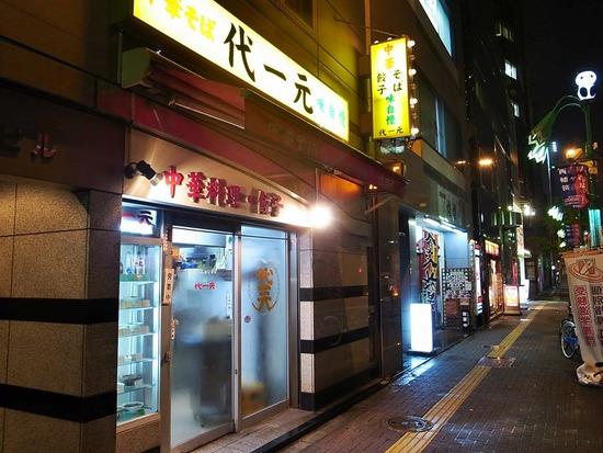 甲州街道沿い代一元笹塚店