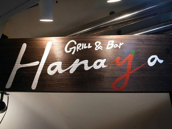 GRILL&BarHanaya