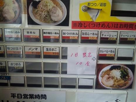 ぽっぽっ屋(千代田線湯島駅)券売機