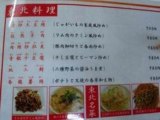 神田味坊東北料理