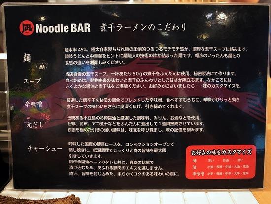 NoodleBAR凪の煮干ラーメンのこだわり