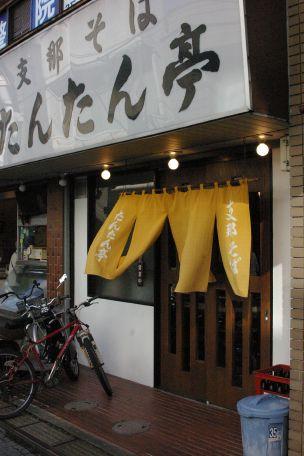 たんたん亭(浜田山)外観