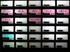 麺屋壽KOTOBUKIメニュー(券売機)の写真2