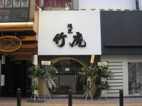 新店麺匠竹虎(新宿歌舞伎町)外観