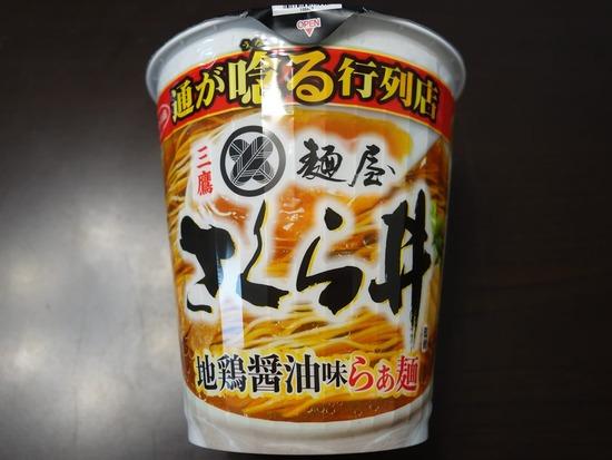 麺屋さくら井監修 地鶏醤油味らぁ麺